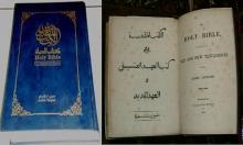 Bible Berbahasa Arab