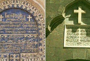 gereja arab