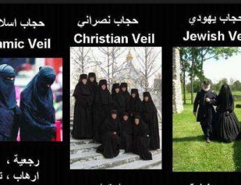 islam, kristen yahudi